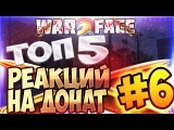 #WarFace: ТОП 5 реакций на донат #6 ✔