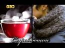 15 декабря Всемирный день чая