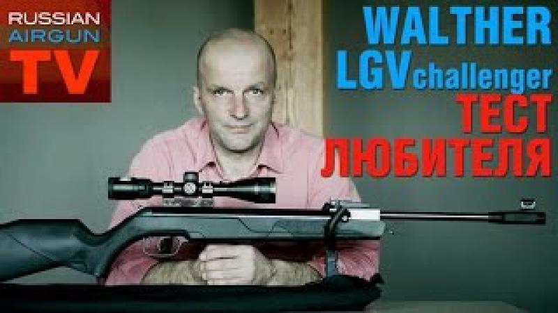 Russian Airgun TV. Пневматическая винтовка Walther LGV 4,5 мм. Тест любителя.