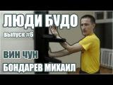 Вин Чун. Бондарев Михаил