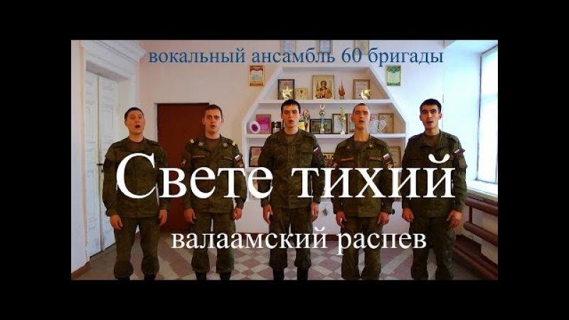 Свете тихий валаамский распев (Л. Панкратов) Вокальный ансамбль 60 бригады