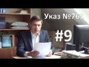 Реализация Указа №761 в Пермском крае. 9 серия: Нытвенское чудо