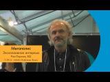 Олег Нестеров(гр. Мегаполис). Эксклюзивное интервью Рок-Порталу EQ(NAMM Musikmesse Russia)