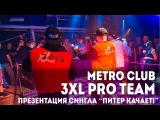 METRO CLUB  3XL PRO TEAM  ПРЕЗЕНТАЦИЯ СИНГЛА