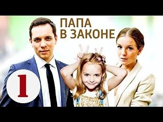 Папа в законе hd 1 серия (Александр Асташенок, Полина Филоненко) фильм 2014
