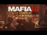 Геймплейный трейлер серии Mafia 3 – The World of New Bordeaux #2 – Rackets [International]