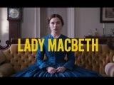 Леди Макбет | Русский трейлер (2017)
