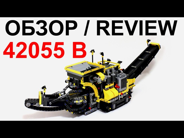 Лего Техник 42055 Б-модель – Обзор Lego Technic Mobile Aggregate Processing Plant – B-model Review