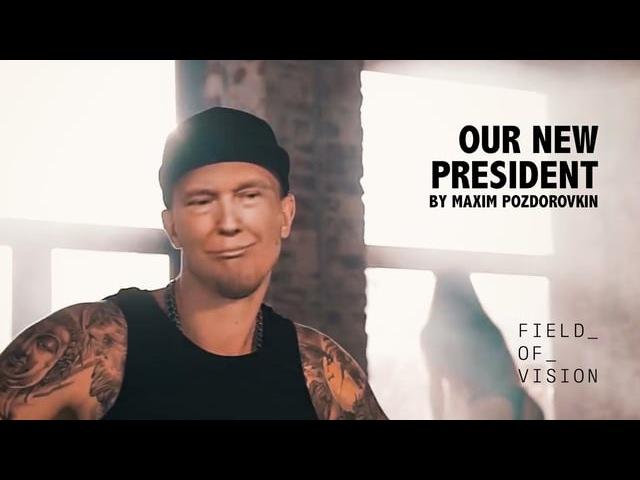 Максим Поздоровкин - «Наш новый Президент Our New President» 2017