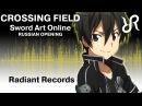 Sword Art Online (OP 1) [Crossing Field] LiSA RUS song [Hono] cover