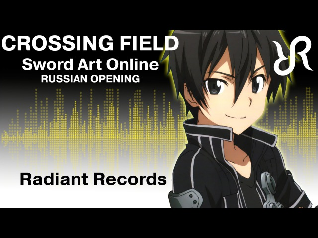Sword Art Online (OP 1) [Crossing Field] LiSA RUS song [Hono] cover