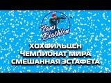Биатлон. Чемпионат мира 2016/17 Хохфильцен. Смешанная эстафета. Онлайн - Евроспорт