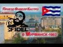Приезд Фиделя Кастро в Заполярный Мурманск-1963 г.Fidel Castro en Murmansk 1963