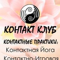 Клуб МАССАЖА и контактных практик. Москва(20.01)