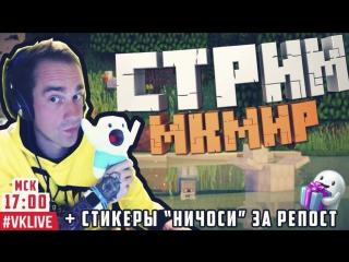 МКМИР | Смотрю постройки на сервере play.mcmir.ru (1.8 - 1.10)