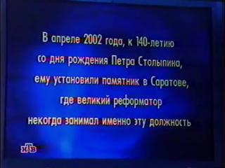 Своя игра (НТВ, 08.12.2002) Сезон 3 выпуск 109