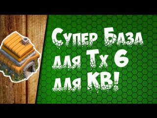 СУПЕР БАЗА для Тх6 КВ
