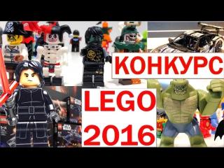 ЛЕГО 2016 НАБОРЫ НОВИНКИ ЗВЕЗДНЫЕ ВОЙНЫ, НИНДЗЯГО, СУПЕРГЕРОИ, НЕКСО НАЙТС, LEGO 2016