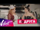 Анна Плетнёва feat. Марина Федункив – Подруга (HD Премьера клипа)