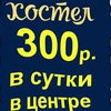 Хостел в Питере/в Санкт Петербурге/в Спб Центре/