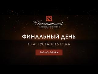 Запись трансляции финального дня The International 2016
