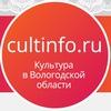 cultinfo.ru | Культура в Вологодской области