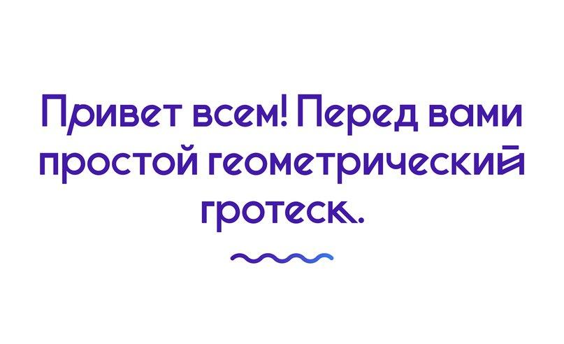 Шрифт Minsk