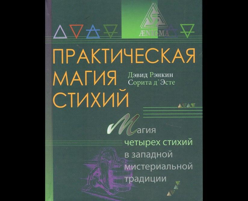 Дэвид Рэнкин, Сорита д'Эсте. Магия четырех стихий в западной мистериальной традиции