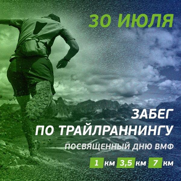 Афиша Владивосток RunDnsRunTRAIL забег, посвященный дню ВМФ