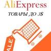 AliExpress товары до 3 $