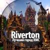 город Riverton (minecraft)