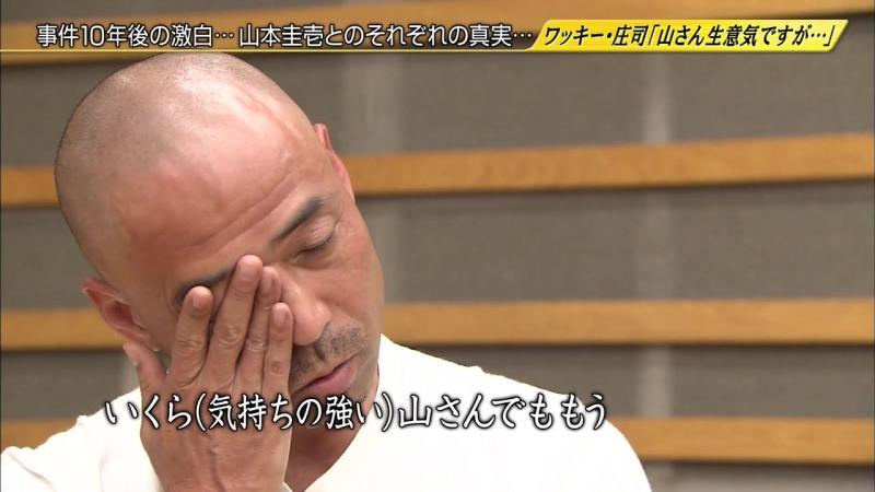 Mecha ike 2016 08 06 Yamamoto Reunion Part 2 これで終わりの大清算スペシャル 続ゴクラク少年愚連隊 加藤君との約束を果たしたるねん の巻
