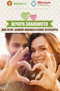 Татарские знакомства в санкт петербурге свингеры истории знакомства рассказы