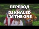 RUS | DJ Khaled - Im the One ft. Justin Bieber, Quavo, Chance the Rapper, Lil Wayne