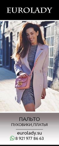 Евроледи магазин платья