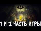 Little Nightmares 1 и 2 часть игры
