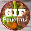 GIF рецепты