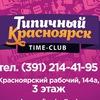 Тайм-Клуб|Антикафе|Типичный Красноярск