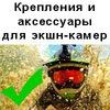 Магазин GoProSib   Крепления аксессуары   Прокат