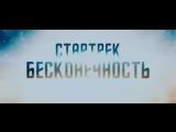 Фильм Стартрек 3 Бесконечность 2016 HD трейлер на русском