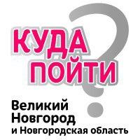 Логотип Куда пойти? Великий Новгород и область