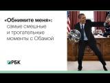 Самые смешные и трогательные моменты с Бараком Обамой