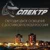 ПК-СПЕКТР.РФ -светодиодные светильники