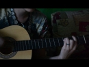 7раса - Когда устанешь верить (Cover)