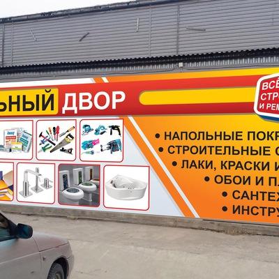 Стройдвор Ноябрьск