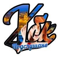 Логотип Подслушано в Хабаровске