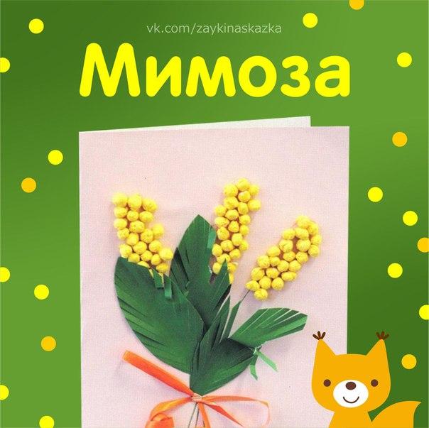 Мимоза открытки своими руками для малышей, китайском языке переводом