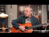 Юлий Ким - Песня про пятую колонну