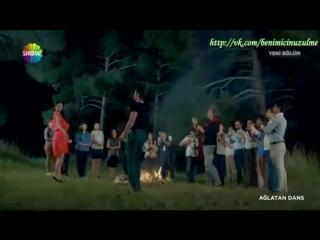 Очень трогательный Адыгский танец... (Отрывок из Турецкого сериала)