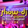 DJ(ДИДЖЕЙ) г. Москва, Щёлково, Балашиха, Реутов